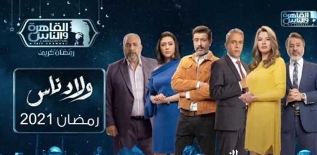 """قناة """"القاهرة والناس"""" تبدأ مارثون رمضان بمسلسلات الطاووس وولاد ناس"""
