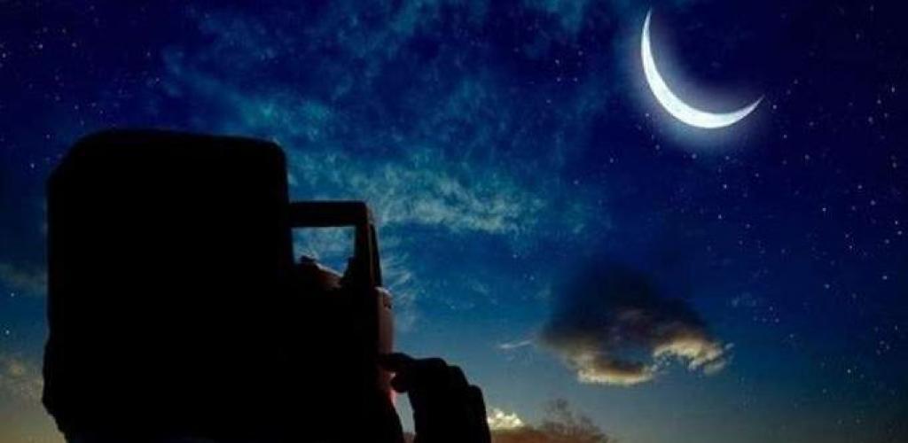 مركز الفلك الدولي يرصد أول صورة لمولد هلال شوال بأبو ظبي اليوم