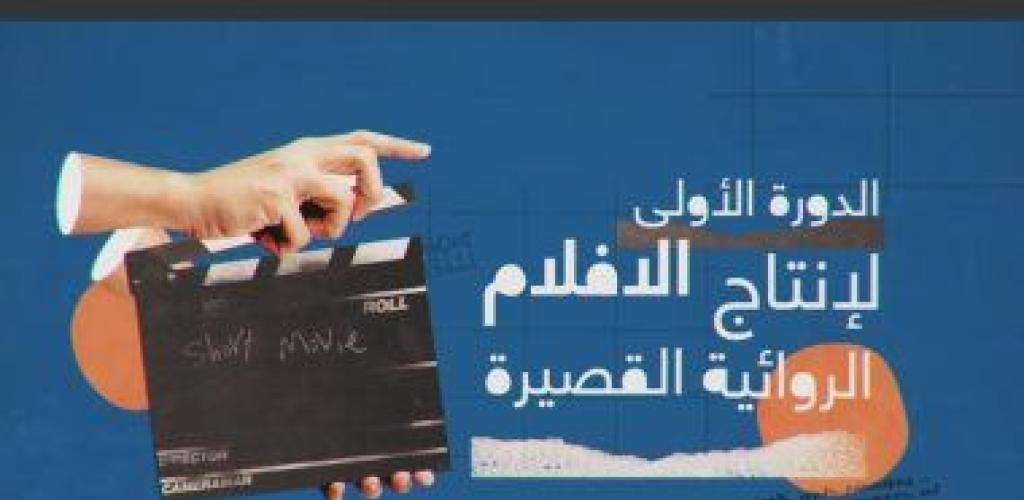 ميديا هب تعلن تفاصيل المشاركة في أولى دورات إنتاج الأفلام الروائية القصيرة