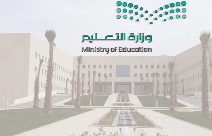وزارة التعليم: انطلاق المرحلة الثانية من «بحث الدرس» بحائل