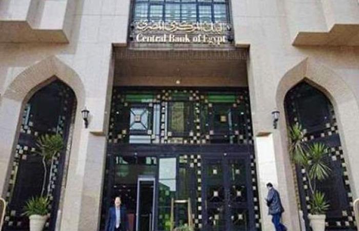 البنك المركزي يطرح سندات خزانة بقيمة 7 مليارات جنيه.. غدا