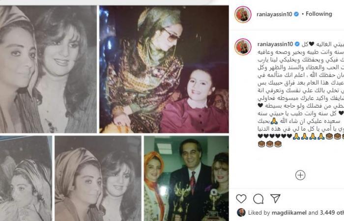 رانيا محمود ياسين فى رسالة لوالدتها بعيد ميلادها: أعلم إنك متألمة بس حاولى تنبسطى