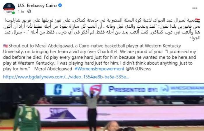 سفارة أمريكا بالقاهرة تشيد بنجمة السلة المصرية ميرال عبد الجواد: فخورون بك