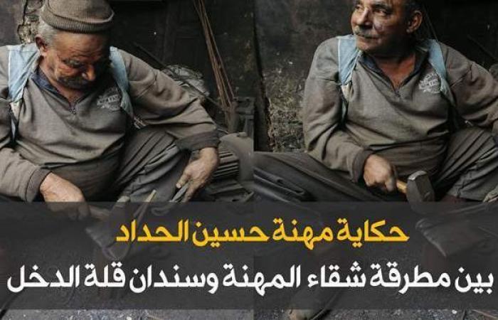 حكاية مهنة| حسين الحداد بين مطرقة شقاء المهنة وسندان قلة الدخل |فيديو