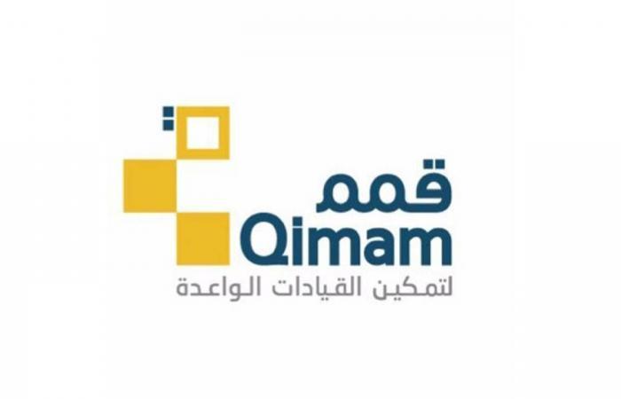 برنامج «قمم» يفتح باب التسجيل لطلبة وطالبات الجامعات الواعدين