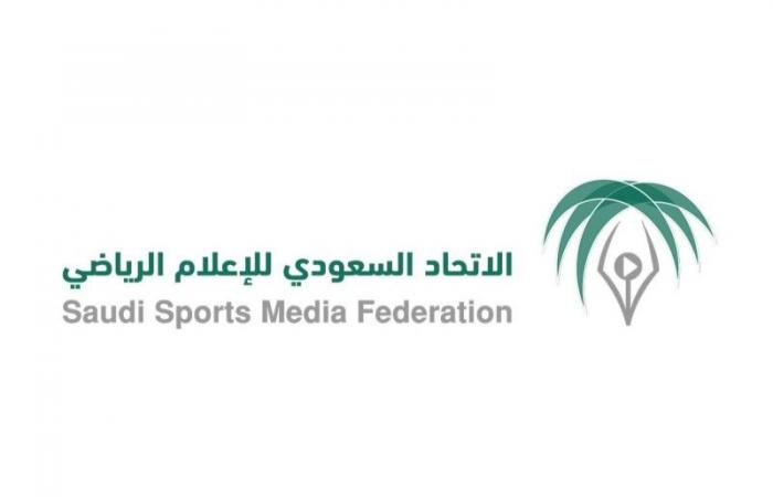 الاتحاد السعودي للإعلام الرياضي يعقد «عموميته» في مارس