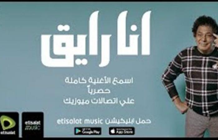 أنا رايق.. محمد منير يطرح ثالث أغانى ألبوم باب الجمال