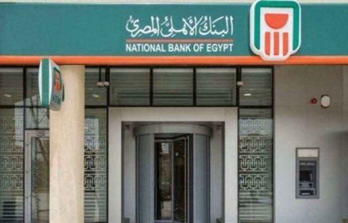 البنك الأهلى: مستمرون فى إصدار الشهادات البلاتينية ذات العائد المرتفع بفائدة 11%