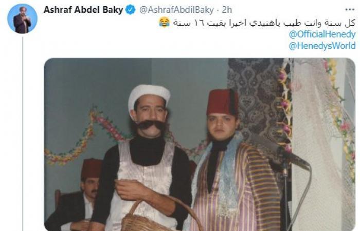 خليفتى فى الوسامة.. وصلة ألش بين آسر ياسين وأشرف عبد الباقى وهنيدى
