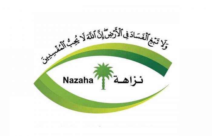 «نزاهة» تطلق المرحلة الثالثة من برنامج «وطننا أمانة» لعام 2021