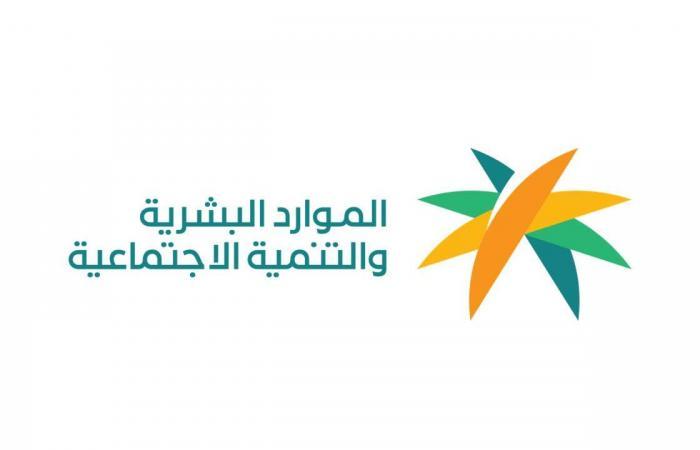 «الموارد البشرية»: «خطوة» لمراجعة البيانات في حساب مكتب العمل