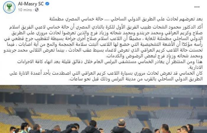 المصرى: حالة خماسى الفريق مطمئنة بعد تعرضهم لحادث على الطريق الدولى الساحلى