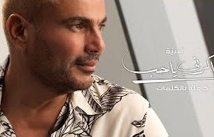 فاكرني يا حب لـ عمرو دياب تتخطى 4 ملايين مشاهدة