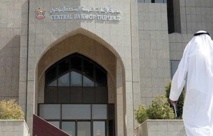 اقتصاد الإمارات| المصرف المركزي يصدر نظاما جديدا لحماية المستهلك