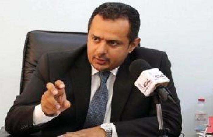 رئيس وزراء اليمن: نبحث سبل مواجهة تحديات قطاع النفط كرافد مهم لاقتصادنا