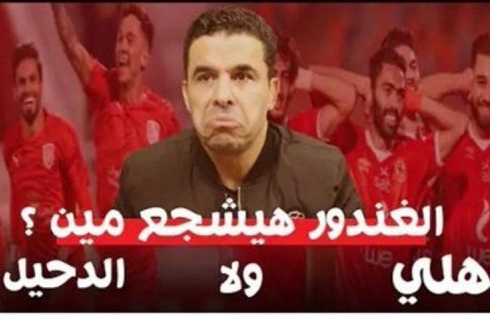 خالد الغندور يشعل غضب جماهير الأهلي قبل ساعات من مواجهة الدحيل القطري
