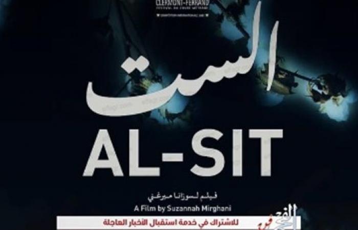 عرض دولي أول للفيلم السوداني الست في مهرجان كليرمون فيران الدولي بفرنسا