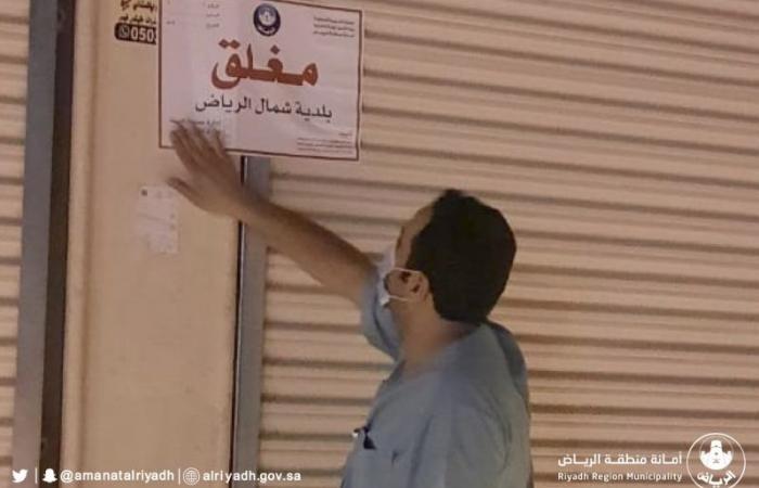 أمانة الرياض تُغلق 68 منشأة تجارية خالفت إجراءات الوقاية من كورونا
