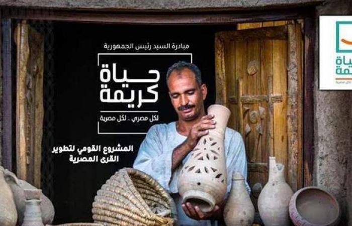 بالأرقام.. مستجدات مشروع تطوير القرى المصرية