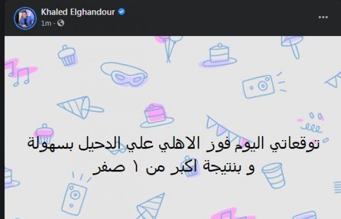 خالد الغندور: الأهلى سيفوز على الدحيل القطرى بنتيجة أكبر من 1 / 0 وبسهولة