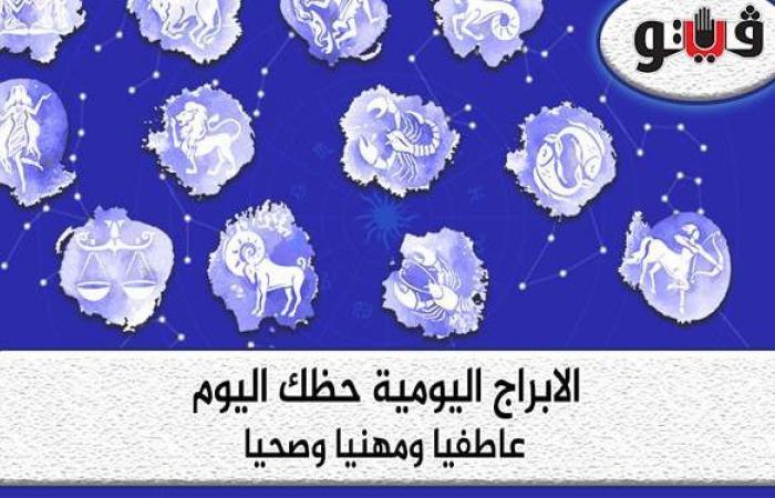 توقعات الابراج حظك اليوم الجمعة 5 فبراير 2021   الابراج الشهرية   al abraj حظك اليوم   الابراج وتواريخها