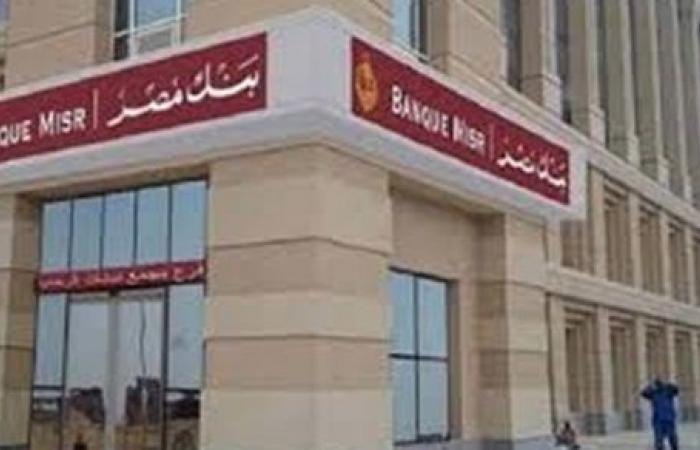بنك مصر يعلن عن عائد الشهادة الثلاثية ذات العائد الشهري