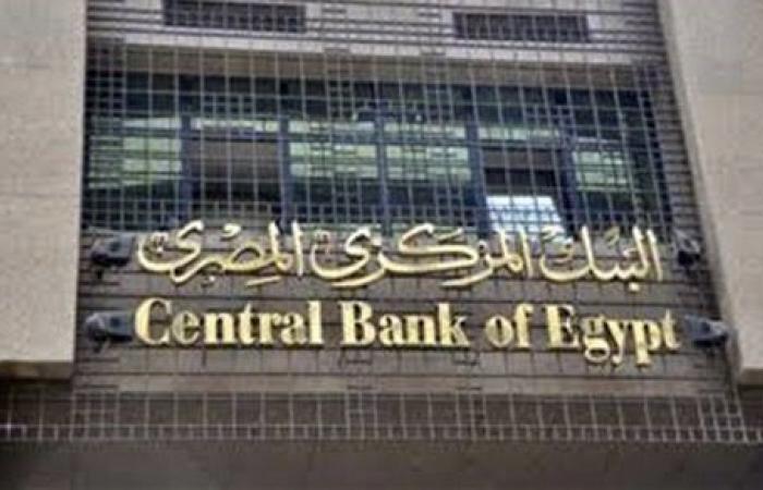 أسباب تثبيت البنك المركزي أسعار الفائدة