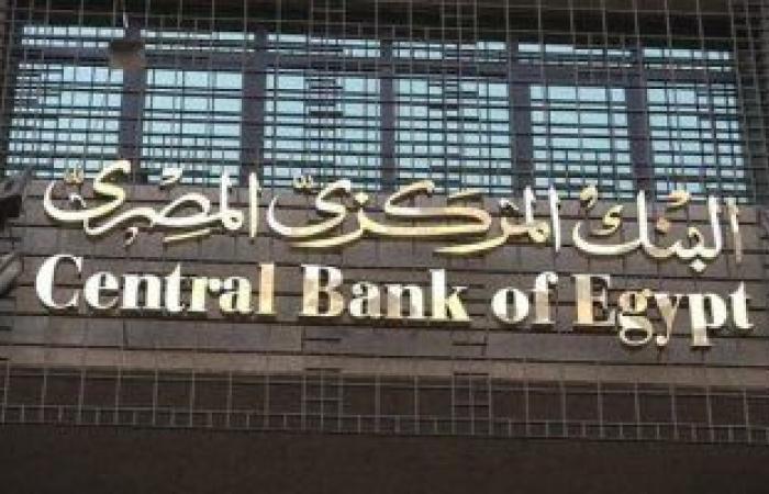 لماذا ثبت البنك المركزى أسعار الفائدة على الإيداع والإقراض؟