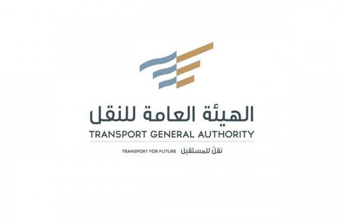 الهيئة العامة للنقل تحدد موعد الاختبارات التأهيلية لشهادة الكفاءة المهنية البحرية