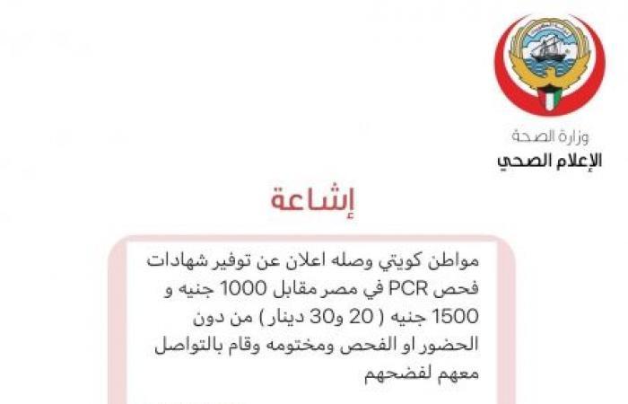 الكويت تعلق الرحلات مع 30 جهة بينها دول عربية