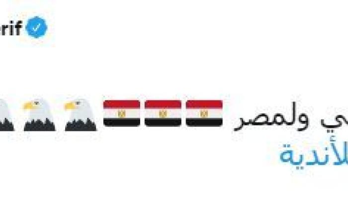 الحلفاوي والشريف والسعدني وسليمان يهنئون الأهلي بعد الفوز على الدحيل القطري