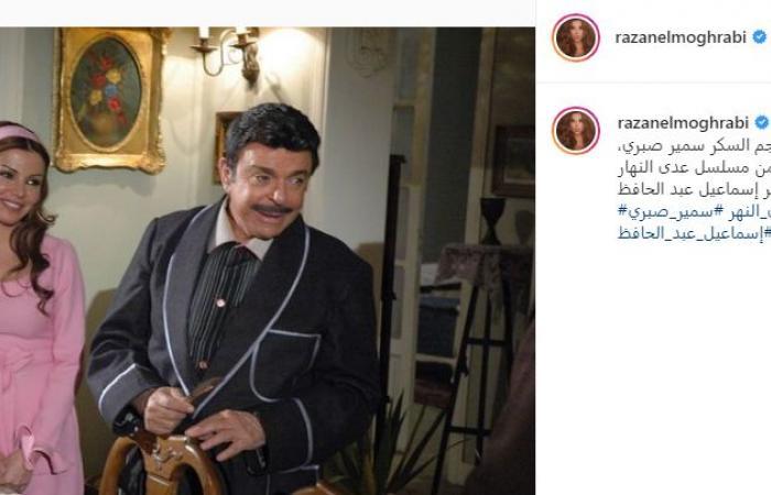 """رزان مغربى مع سمير صبرى من """"عدى النهار"""": أجمل لحظات حياتى مع النجم السكر"""