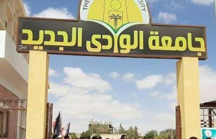 جامعة الوادي الجديد تنهي الاستعدادات لامتحانات الفصل الدراسي الأول