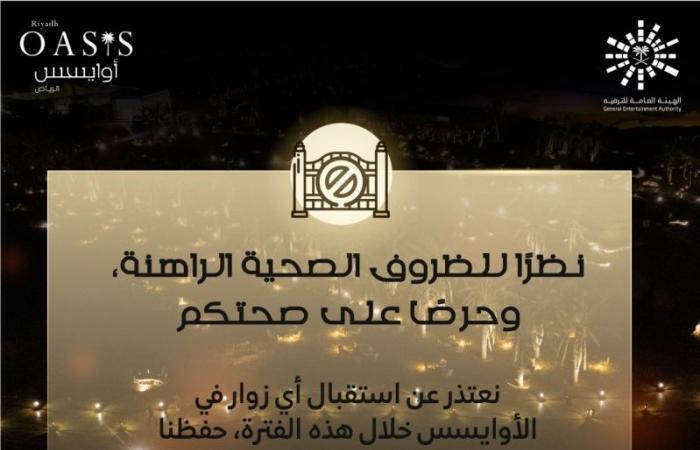 اوايسس الرياض يعتذر عن استقبال الزوار ابتداءً من اليوم