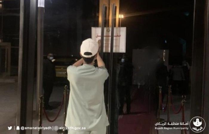 «أمانة الرياض»: إغلاق 68 منشأة تجارية لمخالفتها إجراءات الوقاية من «كورونا»