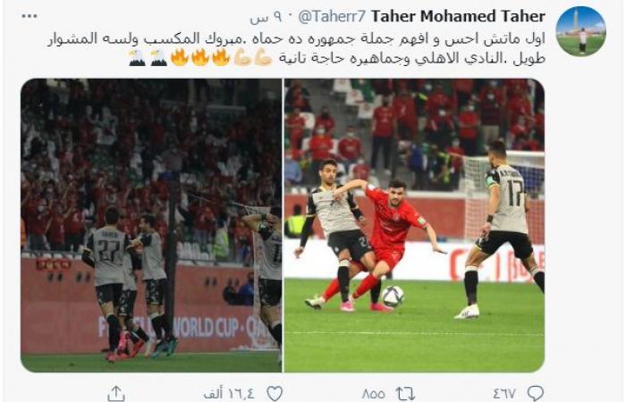 طاهر بعد عبور الدحيل فى المونديال: أول مرة أفهم جملة جمهوره ده حماه