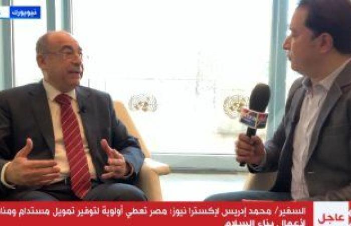 السفير محمد إدريس: انتخاب مصر لرئاسة لجنة بناء السلام يُكلل جهود الدبلوماسية المصرية