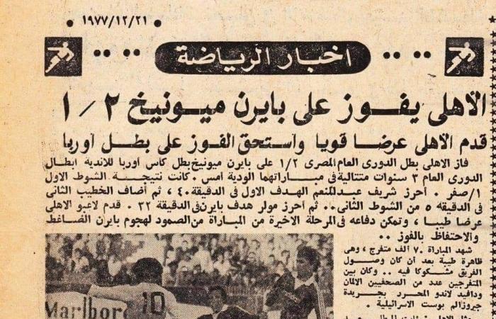 """"""" اللي عملها ممكن يكررها """" .. الأهلى يهزم بايرن ميونيخ بطل أوروبا 1977"""