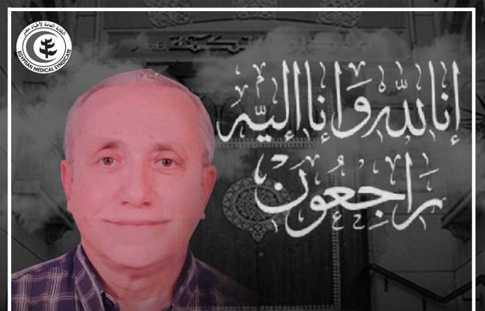 نقابة الأطباء تنعى الشهيد الدكتور هشام منصور بعد وفاته بكورونا