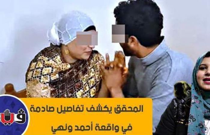 """""""المحقق"""" يكشف تفاصيل صادمة في واقعة """"أحمد ونهى"""""""