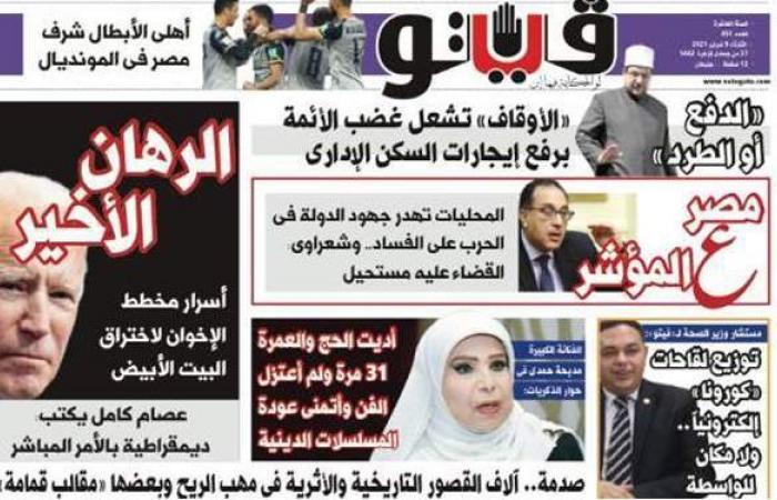 """فيتو تكشف في عددها الجديد.. """"مصر ع المؤشر"""""""