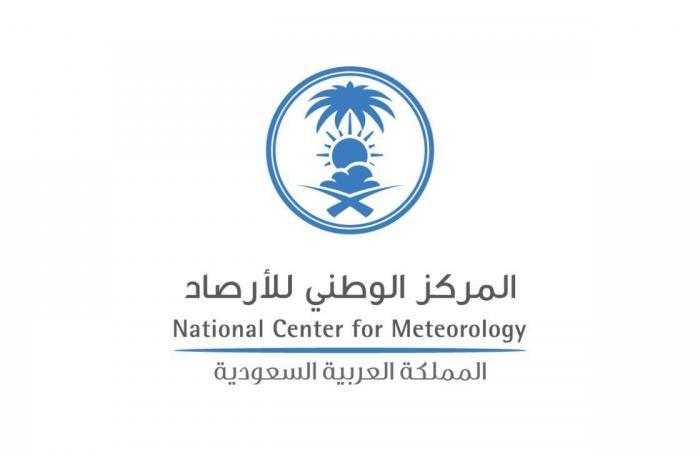 المركز الوطني للأرصاد ينبّه إلى هطول أمطار وسحب رعدية على 3 مناطق