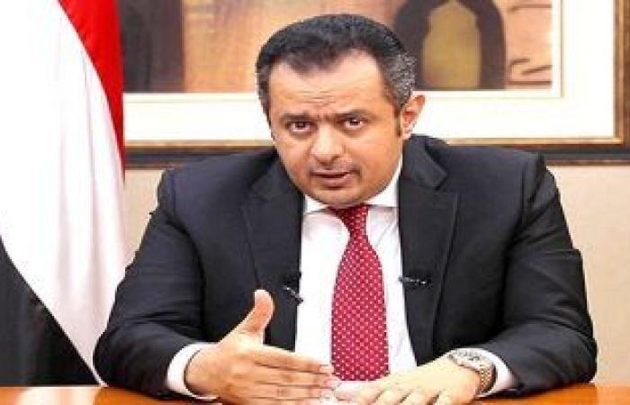 رئيس وزراء اليمن يؤكد التزام بلاده بالسلام ومليشيا الحوثى لن ترضخ له دون ضغط دولى