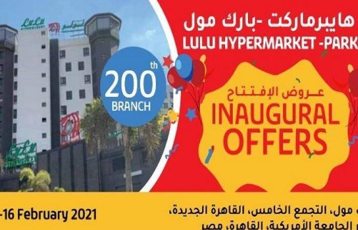 عروض لولو مصر بارك مول الجديد من 6 فبراير حتى 16 فبراير 2021 عروض الافتتاح