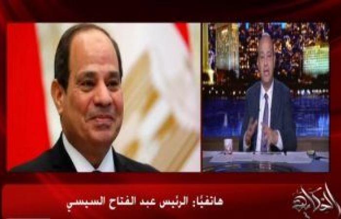 """الرئيس السيسى لـ""""عمرو أديب"""": نحتاج 3 لـ4 تريليون جنيه لحل مشكلة العشوائيات"""