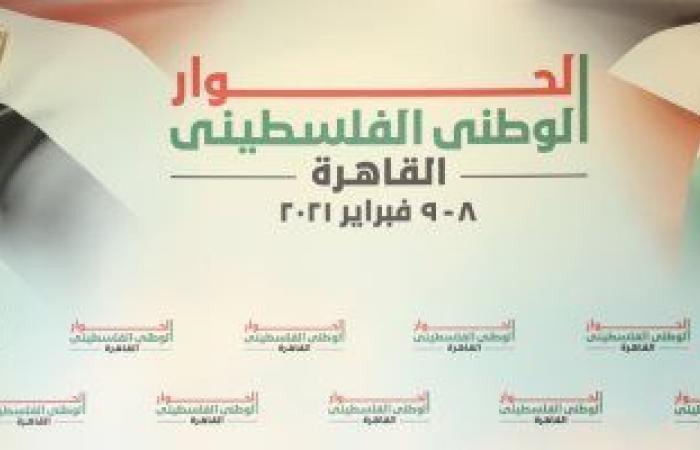 عقد جلسات الحوار الوطنى الفلسطيني في القاهرة اليوم برعاية الرئيس السيسي