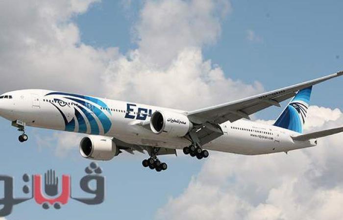 مصر للطيران تنظم 43 رحلة دولية وداخلية وشحن جوي