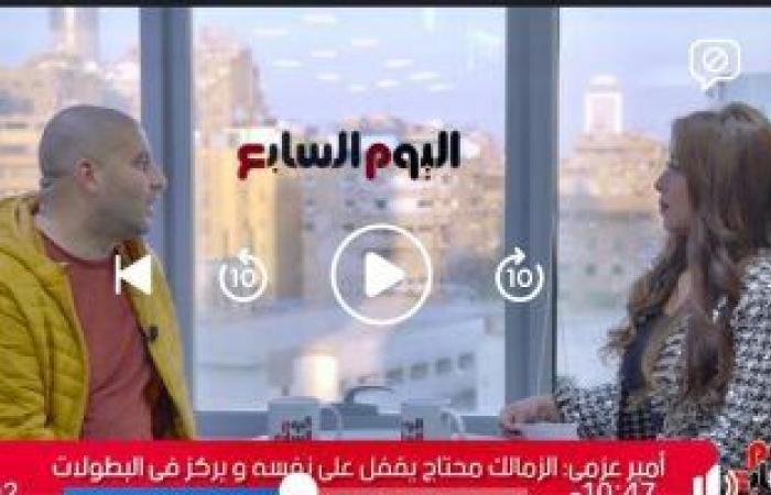 أمير عزمى لتليفزيون اليوم السابع: الأهلى مش بتاع نجم أوحد.. والزمالك استعجل في إعارة البدلاء