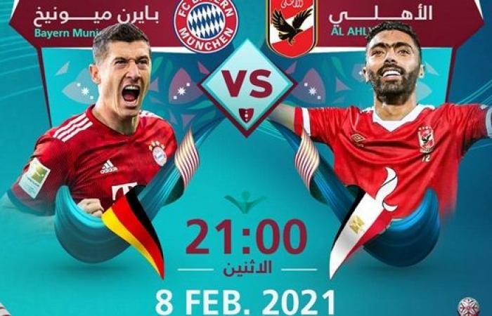 تعرف على مُعلق مباراة الأهلي ضد بايرن ميونيخ على قناة الكأس في نصف نهائي مونديال الأندية