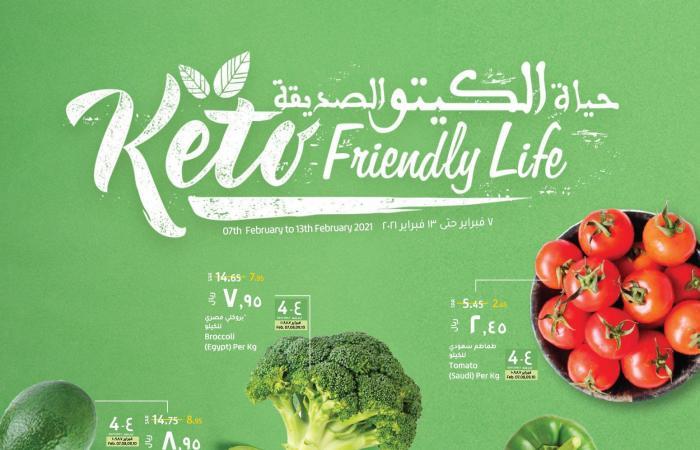 عروض لولو الرياض اليوم 7 فبراير حتى 13 فبراير 2021 حياة الكيتو الصديقة